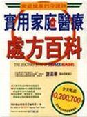 (二手書)實用家庭醫療處方百科