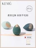 美妝蛋KEMU液體美妝蛋彩妝化妝蛋干濕兩用小海豹海綿蛋氣墊粉撲化妝工具 艾家