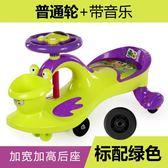 兒童玩具扭扭車1-3歲帶音樂靜音輪寶寶滑行車搖擺車妞妞車溜溜車禮物限時八九折