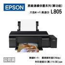 EPSON L805 六色Wi-Fi連續供墨CD印相機