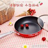 煎鍋平底鍋不黏鍋煎餅牛排無油煙鍋具帶蓋電磁爐通用 igo快意購物網