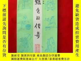 二手書博民逛書店罕見綠色的傳奇——中國古代十八位有識之士種樹種草富國安民的故事【