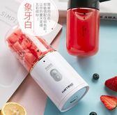 便攜式榨汁機家用水果小型全自動果蔬多功能榨汁杯炸果汁機220V 貝兒鞋櫃