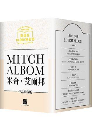 米奇.艾爾邦作品典藏版(共7冊)