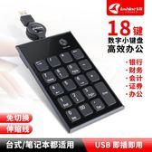 筆記本數字小鍵盤財務輕薄免切換迷你外接USB伸縮線數字鍵盤