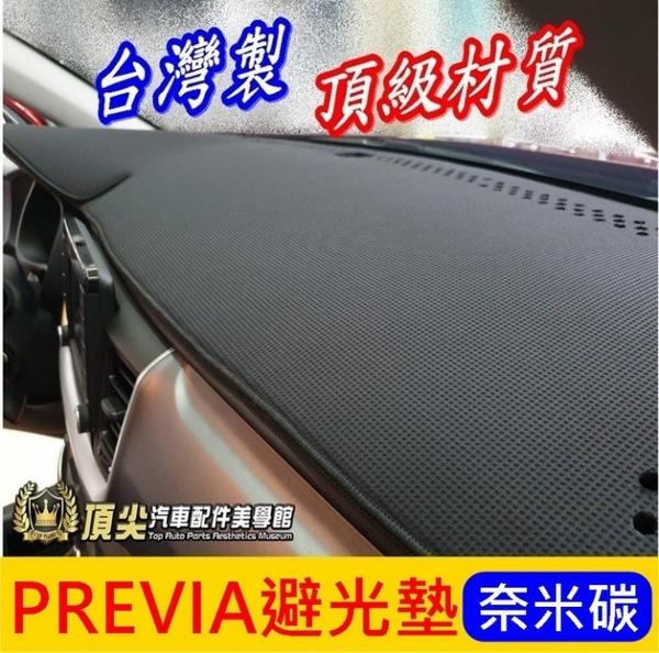 TOYOTA豐田【PREVIA儀錶板避光墊-奈米碳】(2006-2020年PREVIA專用) 小P前擋遮陽墊