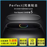 【纖維複合膜】滿版亮面 高清透明 適用 小米手環5 3D曲面保護貼 PMMA/PC 手錶螢幕保護貼