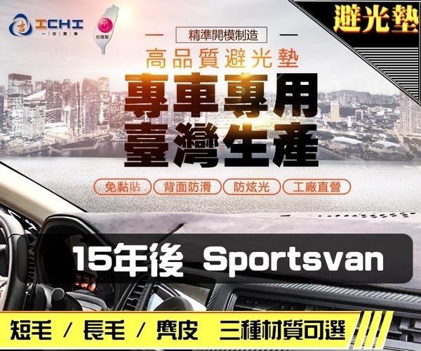 【長毛】15年後 Sportsvan 避光墊 / 台灣製、工廠直營 / sportsvan避光墊 sportsvan 避光墊 sportsvan 長毛