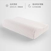 記憶枕頭 記憶棉枕頭單人男雙人家用睡覺枕芯助睡眠專用男女整頭護頸椎枕【幸福小屋】