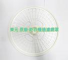 原廠【東元☆TECO】乾衣機專用過濾網罩☆適用:東元乾衣機全系列/QD5568NA/QD6561NA/QD7561NA
