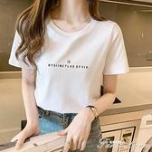t恤女短袖寬鬆短款上衣2021年夏季新款寬鬆針織半袖白色純棉體恤 范思蓮恩
