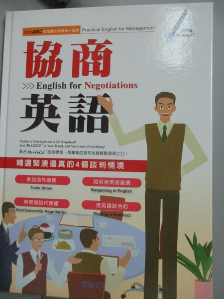 【書寶二手書T6/語言學習_ZDA】協商英語  English for negotiations_Riches Stef