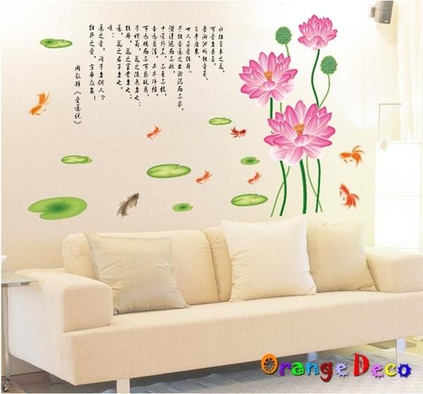 壁貼【橘果設計】蓮花 DIY組合壁貼 牆貼 壁紙 壁貼 室內設計 裝潢 壁貼