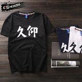 『618好康又一發』中國風夏季短袖久仰文字T恤男青少年學生半袖男裝衣服