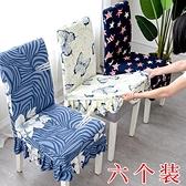 家用簡約連體凳子套餐椅墊套裝彈力通用座椅套餐桌椅子套罩坐墊 「雙11狂歡購」