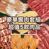 ★中秋限定★【豪華享肉5套組】★全肉組合#安格斯牛小排#雪花牛#松板豬#中秋#烤肉#真材實料★