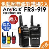 可傑  FRS-919免執照無線對講機(2入 / 1組) 免執照 無線對講機 對講機  餐廳 露營 KTV
