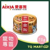 AIXIA 金罐7號高湯-鮪魚 70g【TQ MART】