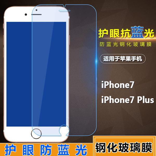 King*Shop~防/抗藍光 鋼化玻璃膜 蘋果iPhone7 Plus 5.5寸/4.7寸手機貼膜