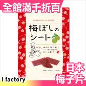 【小福部屋】日本 梅子片 梅子乾 梅片 梅子干 酸梅  熱銷  零嘴 點心 零食 超人氣【新品上架】