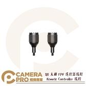 ◎相機專家◎ DJI 大疆 FPV Remote Controller 搖桿 遙控器搖桿 配件 公司貨