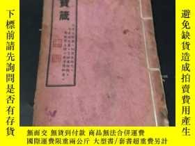 二手書博民逛書店罕見明道寶箴Y7956