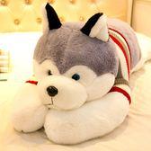 哈士奇公仔布娃娃大號熊可愛毛絨玩具狗狗女生睡覺抱枕送女友女孩