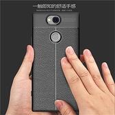索尼Xperia XA2 Plus 荔枝紋 內散熱設計 全包邊皮紋手機殼 矽膠軟殼 車邊縫線設計 手機殼 質感軟殼