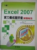 【書寶二手書T3/電腦_DZP】PowerPoint 2003實力養成曁評量_電腦技能基金會