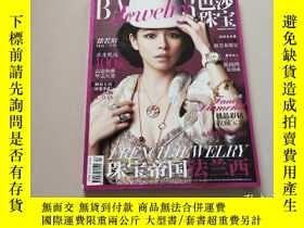 二手書博民逛書店芭莎珠寶罕見2010年2月 封面人物:徐若瑄Y164178 出版2010