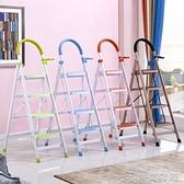 梯子 家用折疊加厚梯子室內人字梯踏板樓梯爬梯多功能五步四步伸縮扶梯 俏俏家居