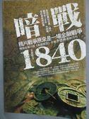 【書寶二手書T5/歷史_JID】暗戰1840-鴉片戰爭原來是一場金融戰爭_李德林