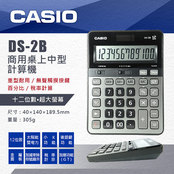 CASIO專賣店 CASIO計算機 DS-2B 大螢幕 12位數 雙電力