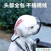 狗狗雨衣泰迪比熊博美小型中型犬雨披四腳雨天防水全包寵物衣服【千尋之旅】