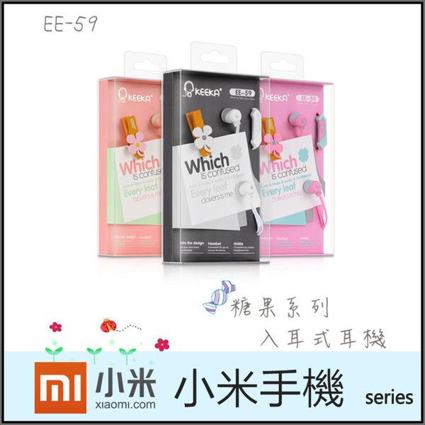 ☆糖果系列 EE-59 入耳式耳機麥克風/小米 Xiaomi 小米2S MI2S/小米3 MI3/小米4 MI4/小米4i/小米 Note