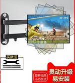 電視壁掛架顯示器支架 通用電視機掛架旋轉伸縮電腦液晶壁掛萬向掛墻支爾成 『獨家』流行館YJT