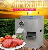 商用兩用絞切機電動絞肉機切片切絲切丁機灌腸送刀送孔板QM 向日葵