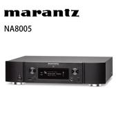 【新竹音響勝豐群】Marantz NA8005 網路音樂播放機!聽不完的好聲音!