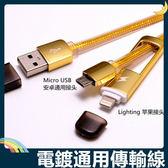 《電鍍通用傳輸線》USB雙接頭 二合一極速傳輸數據線 編織扁線尊享版 1m線長 蘋果&安卓通用款