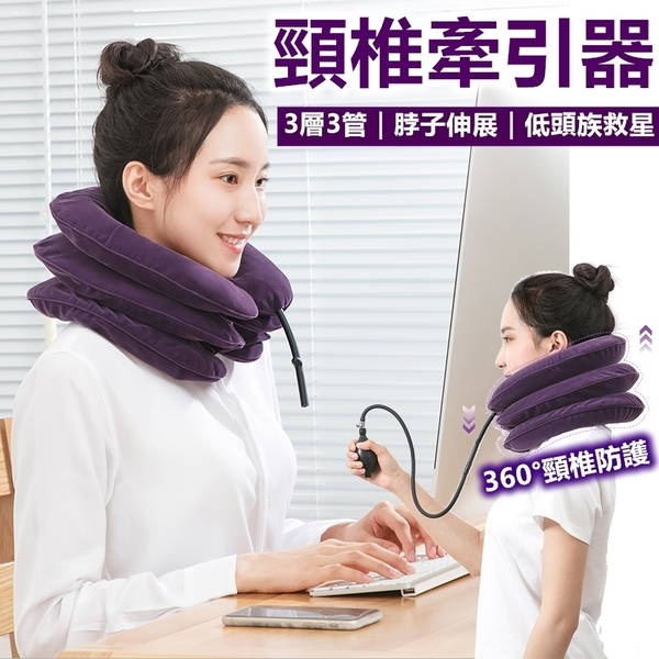 三管三層 舒療釋壓枕 頸椎伸展器 頸椎按摩器 全絨氣囊枕 旅行枕 充氣頸枕【RS974】