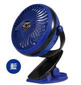 【內贈防護網】SM-812 3D全方位 桌扇/夾扇 超涼風扇(藍色) 399元*美馨兒*