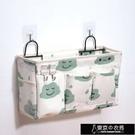 收納掛袋 宿舍家用可掛牆上的收納布袋單個床頭掛袋掛包可愛布兜壁掛式小號