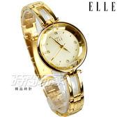 ELLE 時尚尖端 寧靜夜空鑽石切面金屬女錶 纖細錶帶 手鍊 防水手錶 金電鍍 ES21018B04X