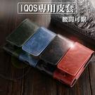 IQOS熱銷專用瘋馬紋可釦皮套(四色)【CIQOS】