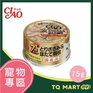 CIAO 7歲33號(雞肉+干貝)75g【TQ MART】
