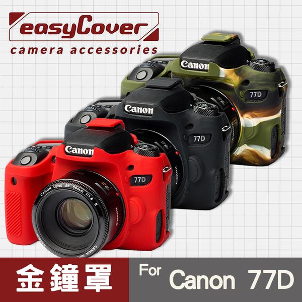 【現貨】Canon 77D 金鐘罩 金鐘套 easyCover 矽膠 防塵防摔 相機保護套 黑色 紅色 迷彩色 屮U7