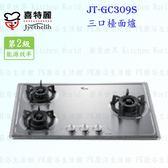 【PK廚浴生活館】高雄喜特麗 JT-GC309S 三口檯面爐 JT-309 實體店面 可刷卡