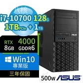 【南紡購物中心】ASUS 華碩 W480 商用工作站 i7-10700/128G/1TB+1TB/RTX4000/Win10/3Y