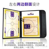 籃球足球戰術板 專業便攜 教練指揮板比賽訓練磁性筆記戰術版本子 LC3635 【Pink中大尺碼】