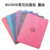 macbook air 平板套 筆記型電腦 macbook pro 保護殼  筆電 12 13.3 11 15 牛仔布 平面 保護套【美樂蒂】